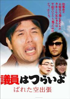 【号泣】野々村竜太郎氏、中学時代のあだ名は「発作マン」、マザコン議員としても有名