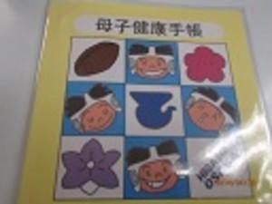 お子さんの母子手帳はどんなデザインですか??