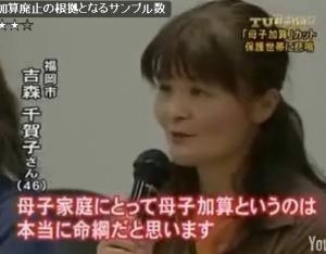 同居男性隠し、児童扶養手当などを合計1000万円近く不正受給、女を逮捕