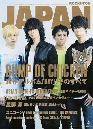 BUMP OF CHICKENの藤原基央
