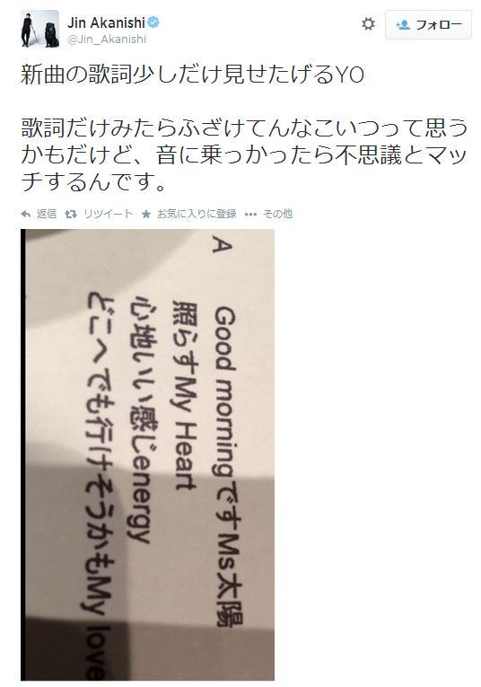 赤西仁、8月6日に新曲リリース!ジャケットで女性のブラ外す
