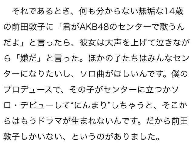 前田敦子、R指定映画に出演もベットシーンは事務所NGでカット→本人出演シーンはR指定なし