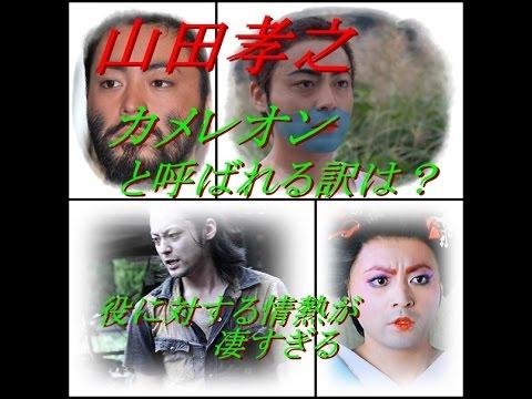 山田孝之の最新画像がヤバいwww