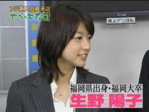 フジテレビ生野陽子アナが結婚!同期・中村光宏アナと「めざまし愛」実らせた