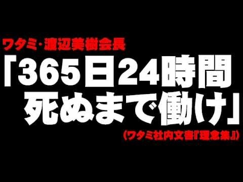 ワタミ過労死裁判で渡辺美樹「和民で自殺した女をワタミ本社で雇用した覚えはない。私に責任はない」