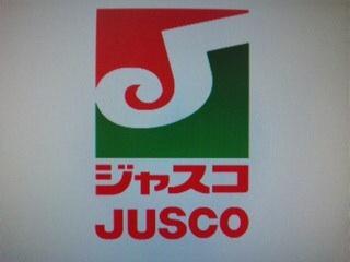 「ジャスコ」のブランド名使用許可を問い合わせ → イオンから衝撃の返答