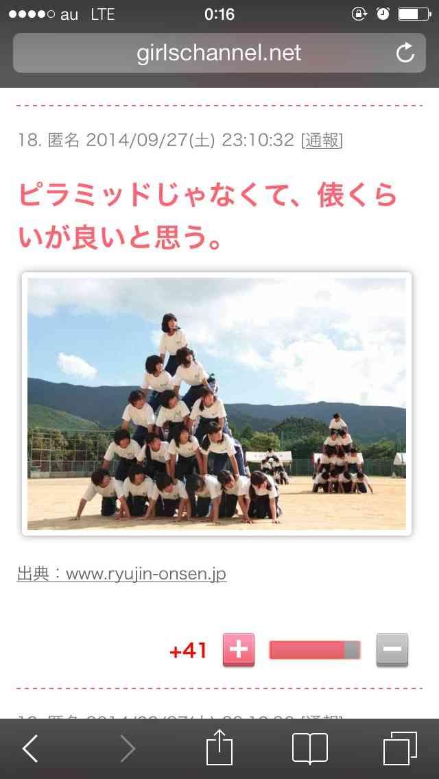 運動会に高層化する「人間ピラミッド」は必要か?『モーニングバード!』で激論。