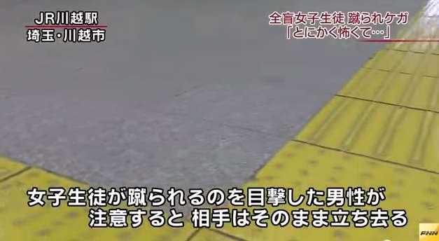 全盲の少女が蹴られ負傷した事件 44歳の男を傷害の容疑で書類送検へ