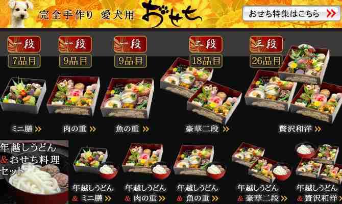 【うどん県】香川県から犬専用うどんが発売されるwww
