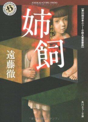 ホラー小説、好きですか?