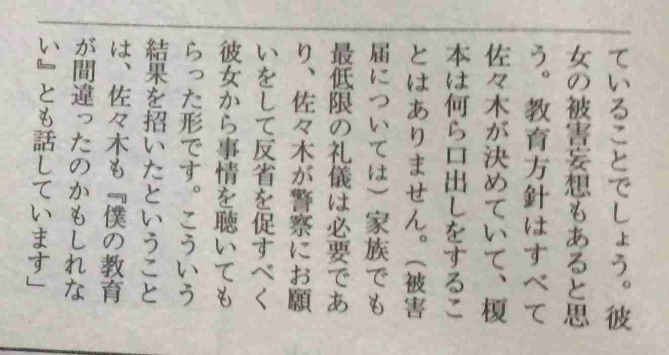 榎本加奈子、佐々木主浩の連れ子にイジメ&暴言疑惑 児童虐待に該当か、法的処罰は?