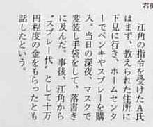 「江角さんがかわいそうで」江角マキコ元マネージャー、落書き自分が勝手にとフジ報道