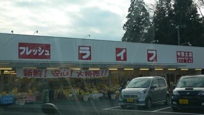 あなたの住んでる地元のスーパーは?