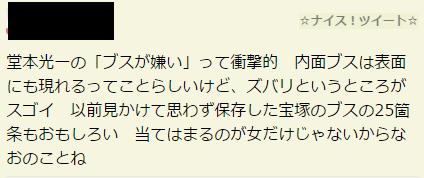KinKi Kids ・堂本光一さんのファッションに対する一言が話題に