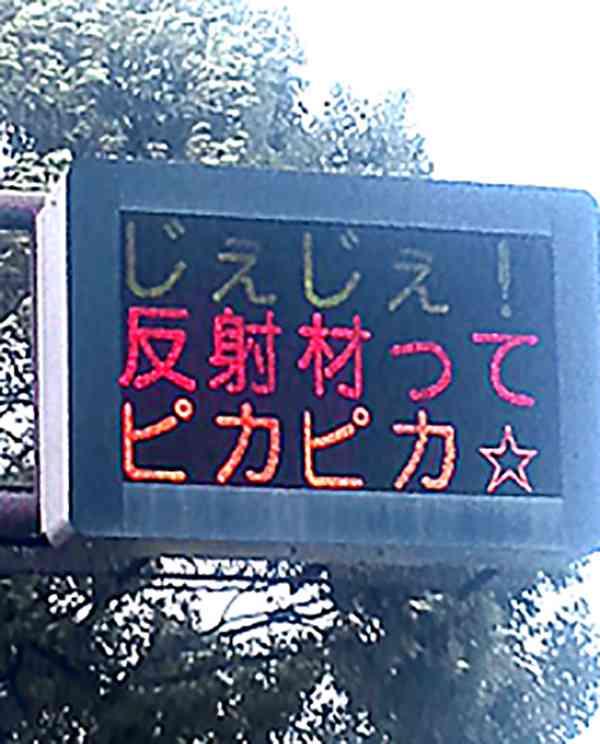 熊本県警が日本エレキテル連合のネタに乗っかるwww