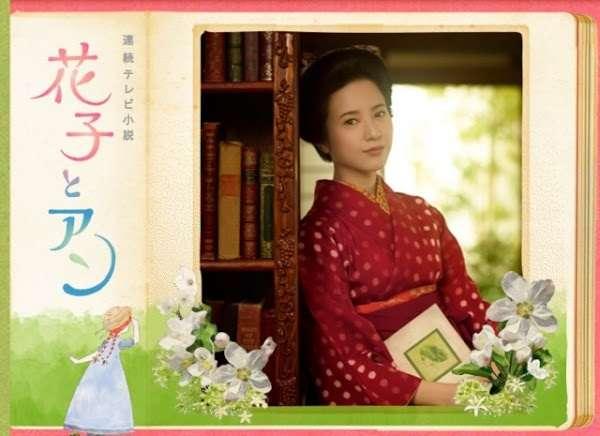 最終週「花子とアン」【曲り角の先に】