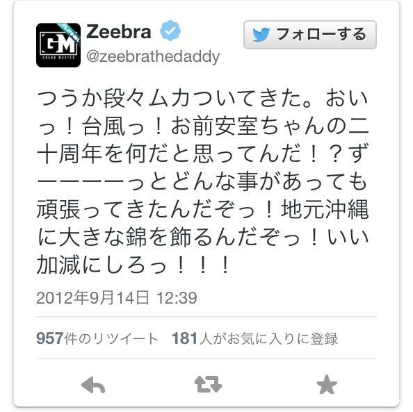ZeebraがTwitterでファンにお説教「俺が優しいだけ」