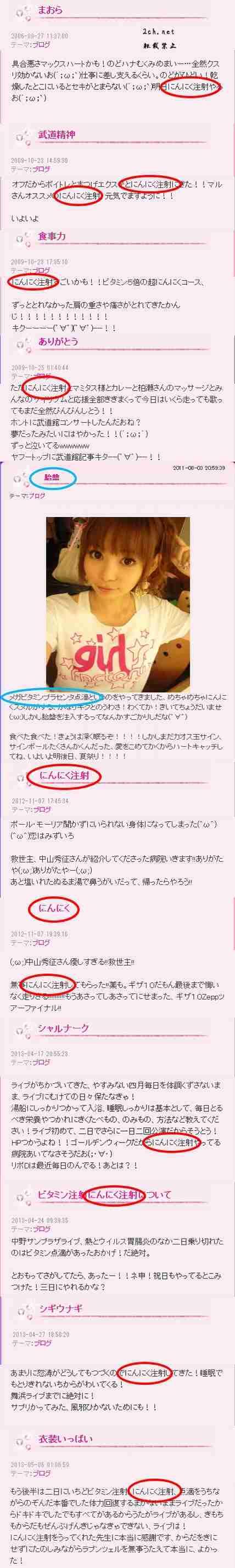日本赤十字「中川翔子さんはニンニク注射をプラセンタと勘違いしていただけ」