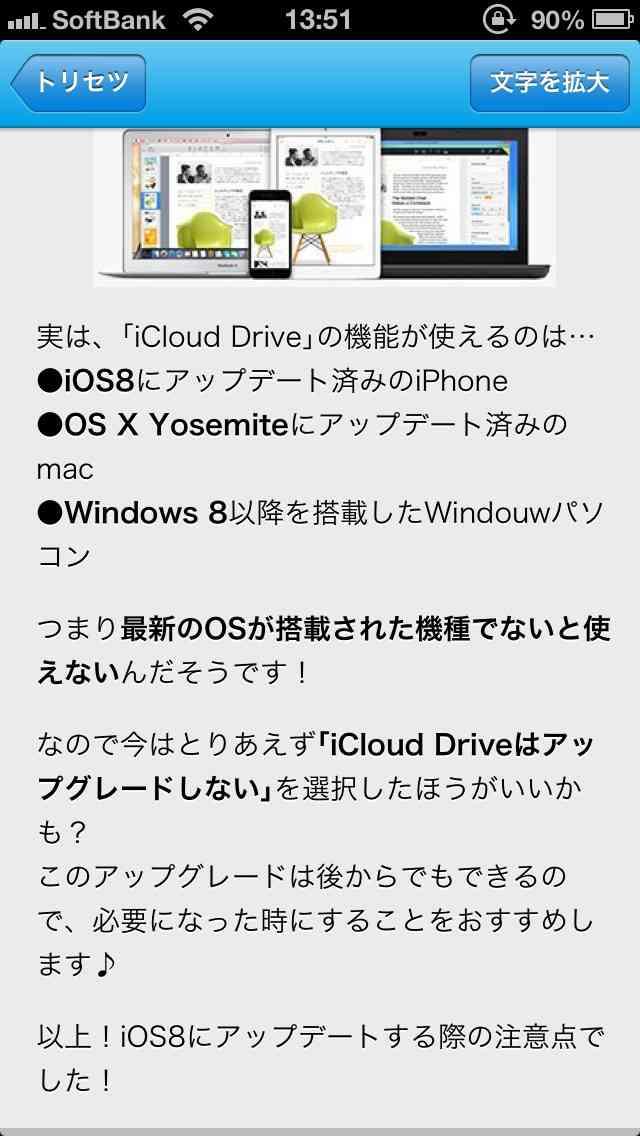 iOS8アプデ開始!