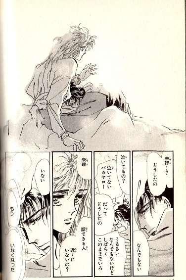 超名作!漫画『BASARA』について語りませんか!?