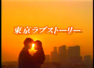 【ネタバレも】東京ラブストーリー見てた方!【ありで】
