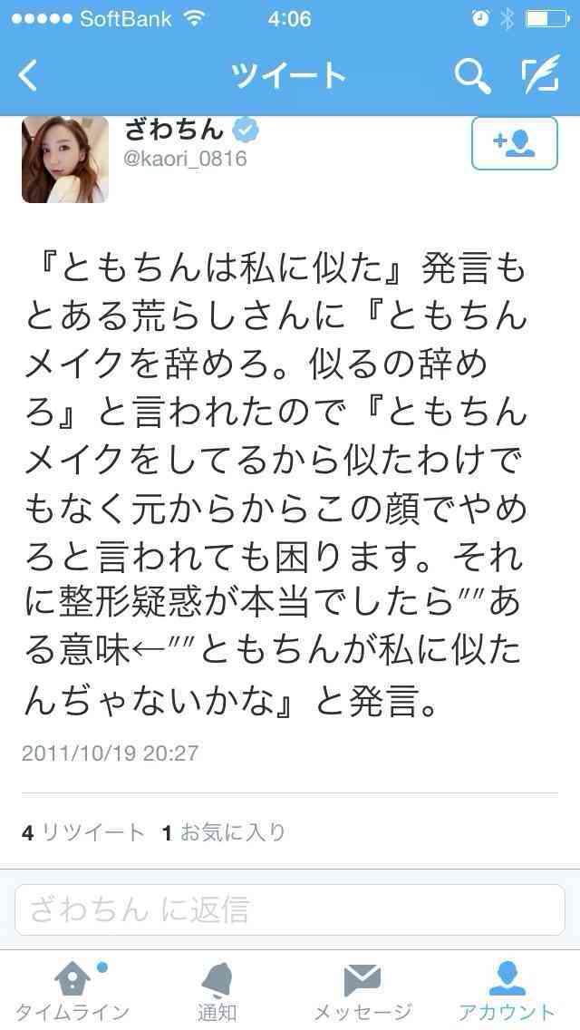 ざわちん、田丸麻紀風メイクを披露「初めてで不安」