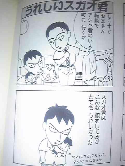 「少年アシベ」読んでたひと!