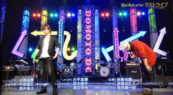 【実況・感想】堂本兄弟 最終回  ラストライブ