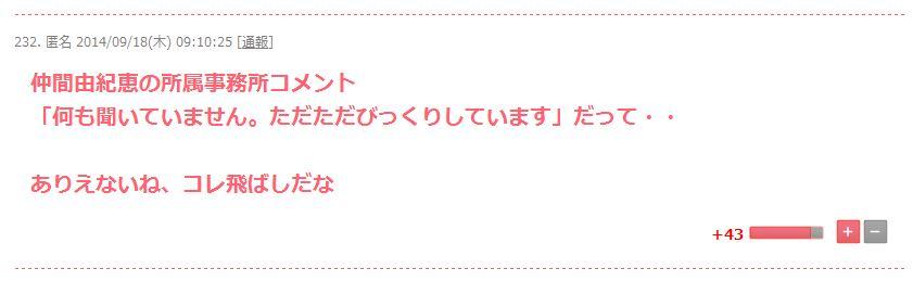 仲間由紀恵、田中哲司と入籍!ファクスにてコメント発表