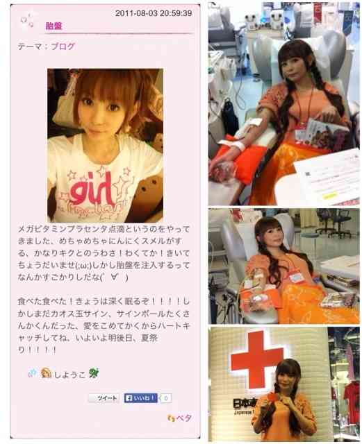 中川翔子、ブログで「なんかもう疲れちゃったな」と意味深コメント