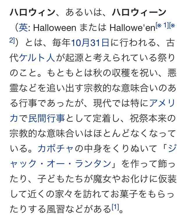 ハロウィンのコスプレ