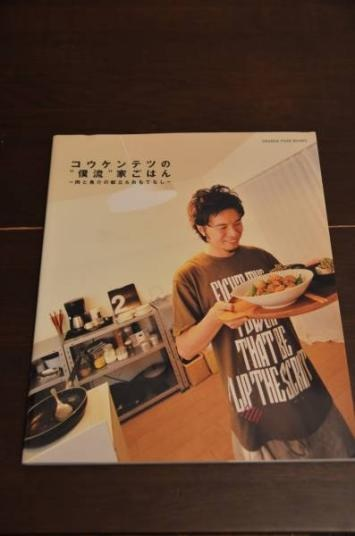 好きな料理本