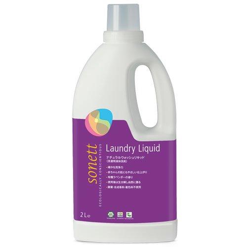 オススメの洗濯洗剤