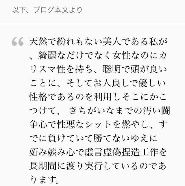 石原真理ブログで「富士山が御嶽山を爆発させた」「わたしの言葉で改心しないと富士山も爆発する」と発言