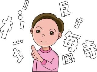 漢字だけで文章にして伝えてみよう!