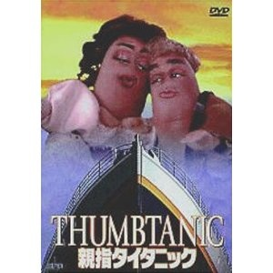 酷評されているけれど、好きな映画