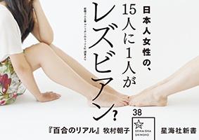 【賛成?】日本での同性婚【反対?】