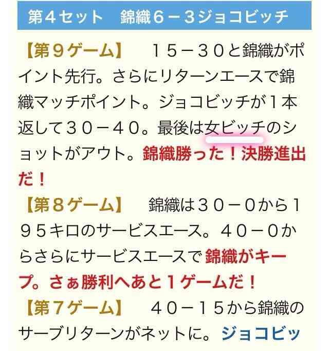 【テニス・全米オープン】錦織圭、世界ランク1位のジョコビッチに3-1で勝利 日本人初の決勝進出へ