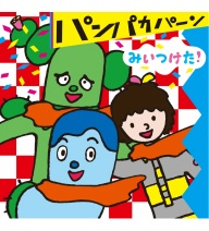 NHK『みいつけた!』が好きな人。
