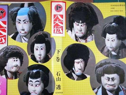 『新八犬伝』の人形師・辻村寿三郎、オネエだと告白。「お姉さんと呼んでもいいけどタチです」-アウト×デラックス
