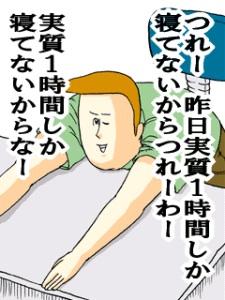 肌も体も、ボロボロ…misono激務に悲鳴