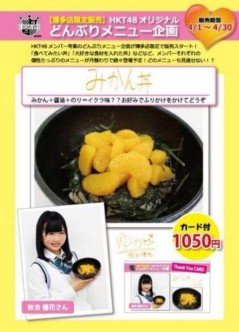 SKE48カフェの500円ランチが酷い…