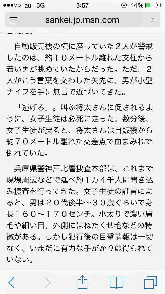 神戸小1女児遺体遺棄事件は共犯者がいる?警察が「30代ぐらいで顔がパンパンに腫れたオッサン」を捜索中か