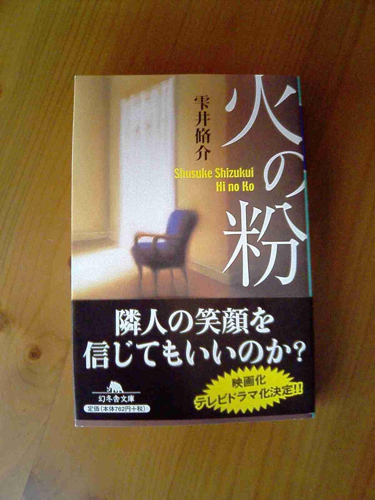 おすすめ推理小説