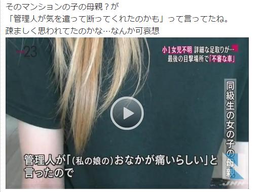 【神戸】小1女児遺体発見か? …行方不明女児との関連捜査
