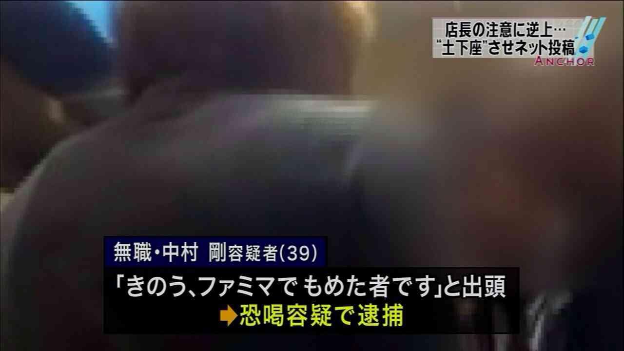 「コンビニ土下座」2人目の逮捕者 野仲史晃容疑者(46) 怖くなって出頭