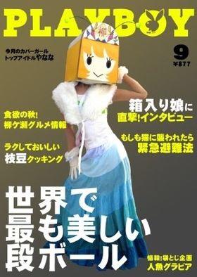 福岡県のとある町のマスコットキャラクターの理想と現実www
