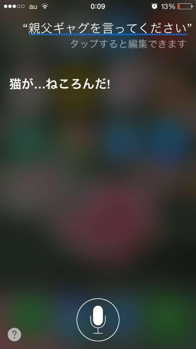 Siriとお話しますか?