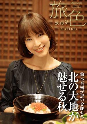 長谷川京子がNHK「歌謡チャリティコンサート」のMCをした際の顔をご覧ください…