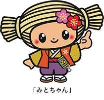 今日は茨城県民の日(茨城について語りましょう)